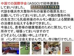 IASGO記録